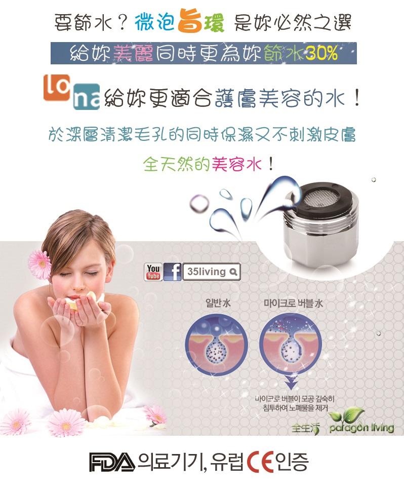 Lona 微泡旨環